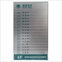 国家电网壁挂式楼层牌(单面)