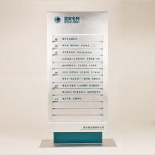 国家电网立式楼层牌(单面平面)
