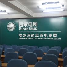国家电网会议室背景墙