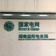 国家电网电梯口背景墙