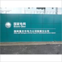 国家电网大门口地标
