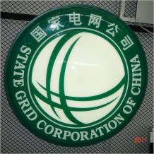 国家电网吸塑发光标志
