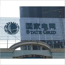 国家电网平面发光标志