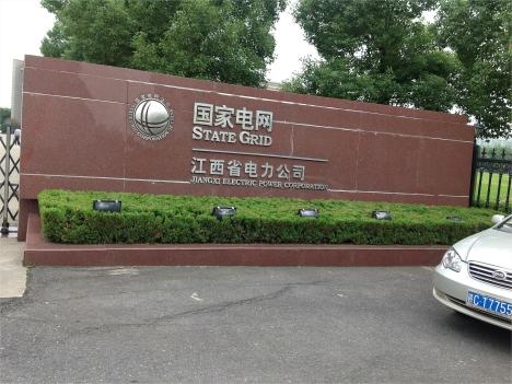 江西省电力公司