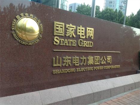 山东省济南电业局