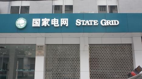 重庆省电力公司