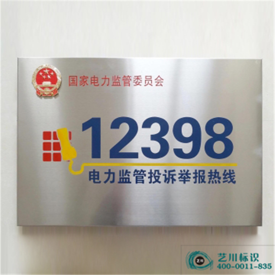 12398国家电网电监牌