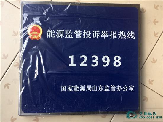 12398国家电网监督牌